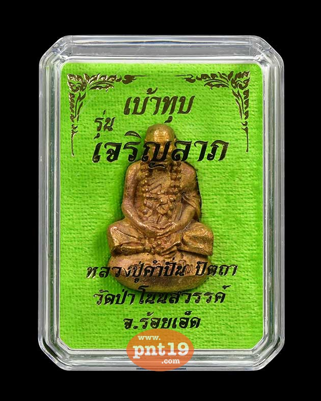 รูปหล่อเบ้าทุบ เจริญลาภ ทองลำอู่ หลวงปู่คำปั่น วัดป่าโนนสวรรค์