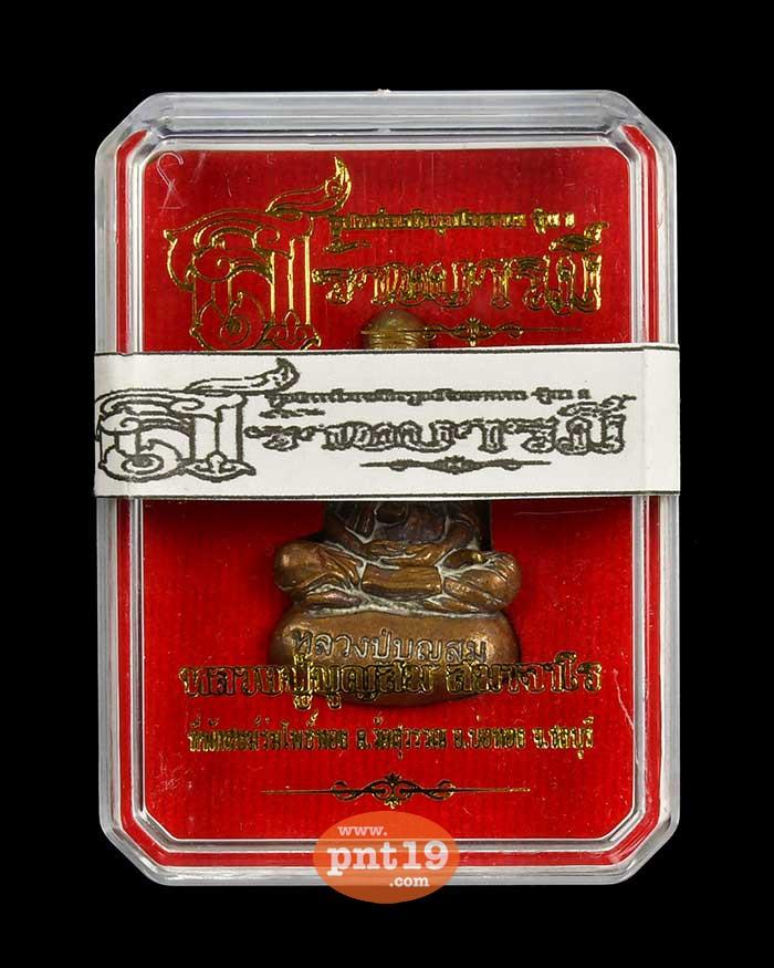 รูปหล่อเบ้าทุบ สร้างบารมี 11. ชนวน หลวงปู่บุญสม ที่พักสงฆ์ร่มโพธิ์ทอง
