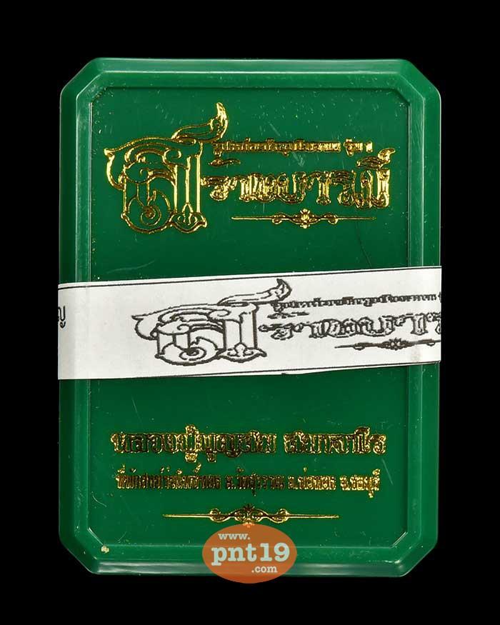 รูปหล่อเบ้าทุบ สร้างบารมี แร่มหามงคล(กรรมการ) หลวงปู่บุญสม ที่พักสงฆ์ร่มโพธิ์ทอง