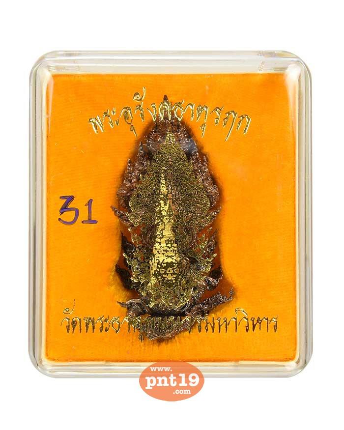 พุทธะอุรังคธาตุรฦก(5ซ.ม.) 31. พระธาตุทองทิพย์ นาค-หนุมาน สำริดรมดำ วัดพระธาตุพนมวรมหาวิหาร