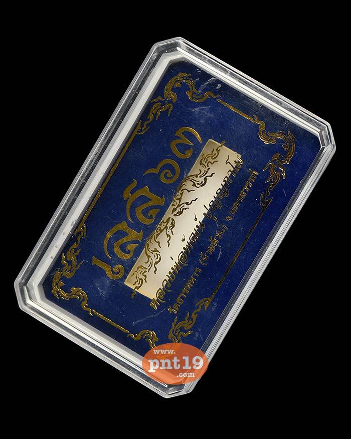เลส รุ่น ไตรมาส63 ( 2 บาท พร้อมสาย) ทองทิพย์ลงยาราชาวดี หลวงปู่พัฒน์ วัดห้วยด้วน (วัดธารทหาร)