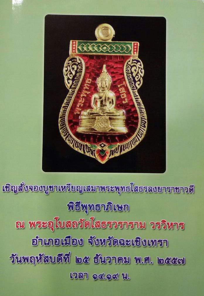 รุ่น เหรียญเสมาพระพุทธโสธรลงยาราชาวดี 5 สี หลวงพ่อโสธร วัดโสธรวรารามวรวิหาร