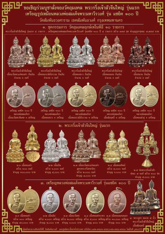 รุ่น พระกริ่งเจ้าสัวจีนใหญ่ รุ่นแรก (เหรียญแซยิด ๑๐๐ปี) เจ้าพระคุณสมเด็จพระมหาวีรวงศ์ วัดสัมพันธวงศ์