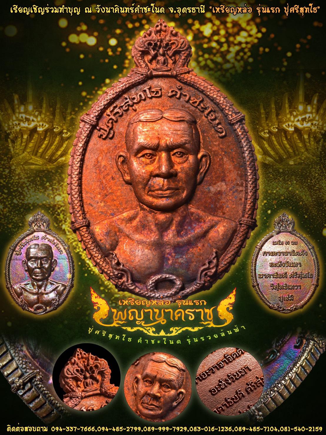 รุ่น เหรียญหล่อพญานาคราช รวยล้นฟ้า เจ้าปู่ศรีสุทโธ วัดป่าคำชะโนด