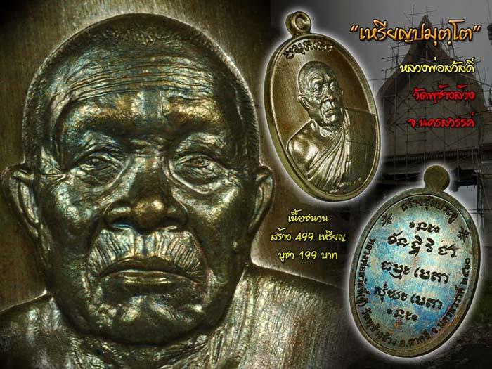 รุ่น เหรียญรูปเหมือน ปมุตฺโต หลวงพ่อสวัสดิ์ วัดพุช้างล้วง
