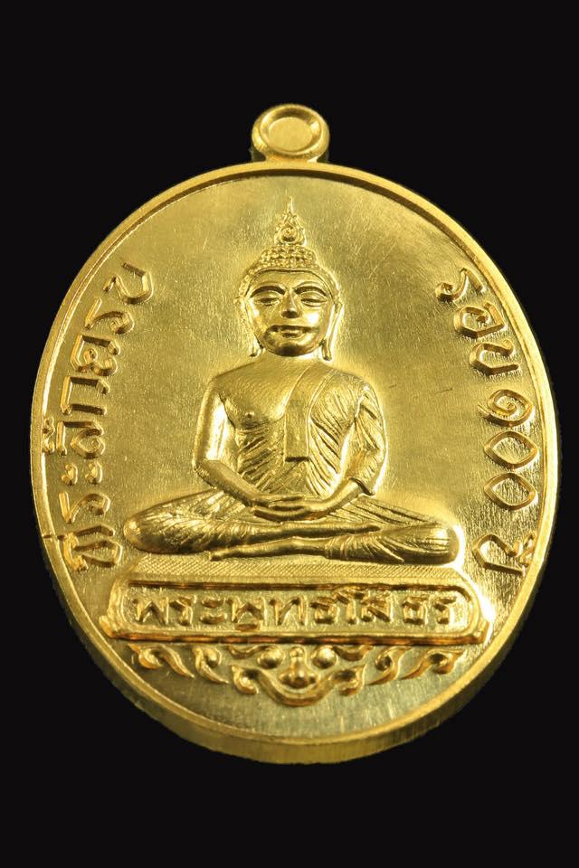 เปิดจอง วัตถุมงคล รุ่น เหรียญที่ระลึกครบรอบ ๑๐๐ ปี รุ่นพุทธศตวรรษ หลวงพ่อโสธร วัดโสธรวรารามวรวิหาร