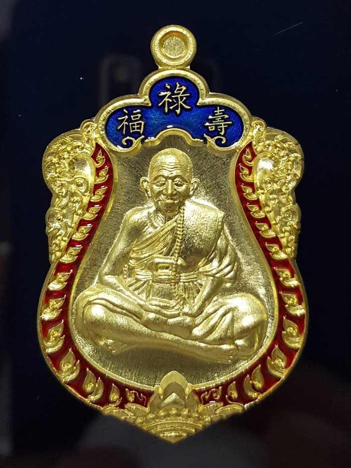 รุ่น เหรียญเสมา ฮก ลก ซิ่ว แสนประทานพรรวยพันล้าน หลวงปู่แสน วัดบ้านหนองจิก