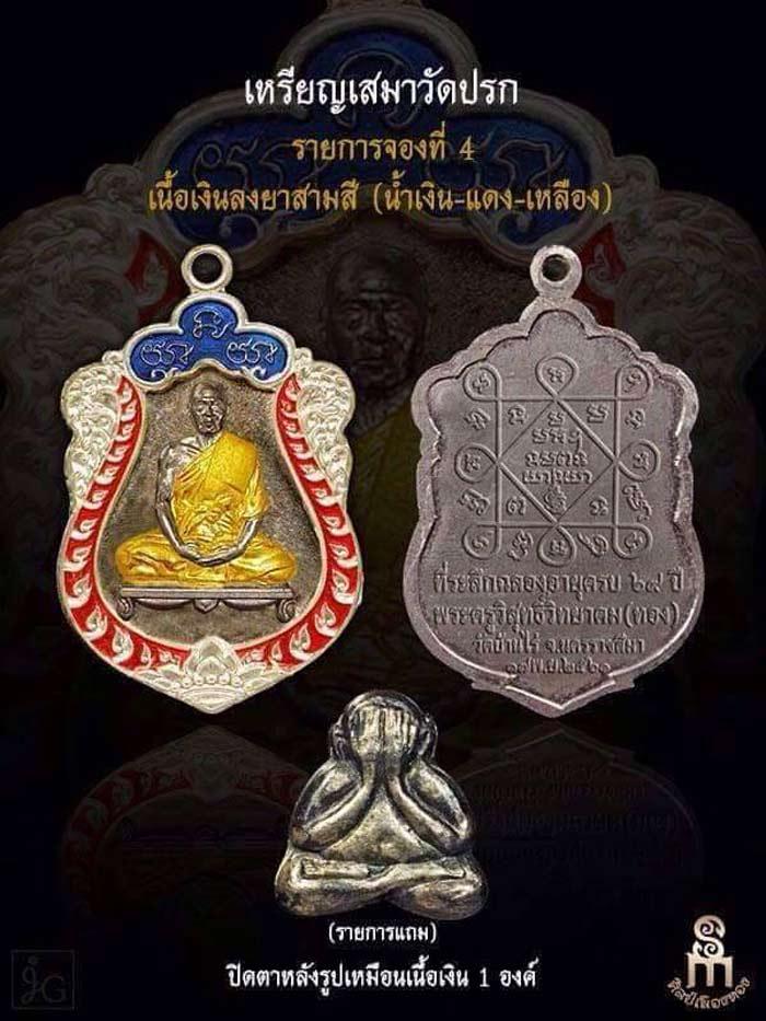 รุ่น วัดปรกเสมา และ รุ่น บูชาครูเม็ดแตง หลวงพ่อทอง วัดบ้านไร่ฯ วัดพระพุทธบาทเขายายหอม