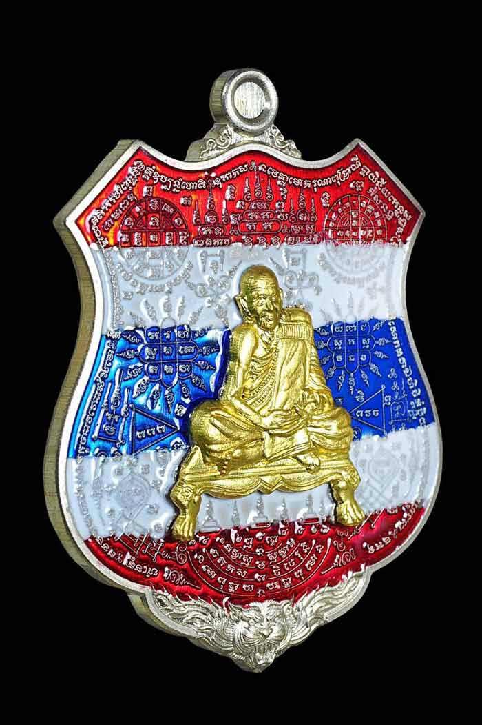 เปิดจอง วัตถุมงคล รุ่น เหรียญพยัคฆ์ยันต์ ราชาโชค ฉลองอายุวัฒนมงคล ๑๑๑ ปี หลวงปู่แสน วัดบ้านหนองจิก