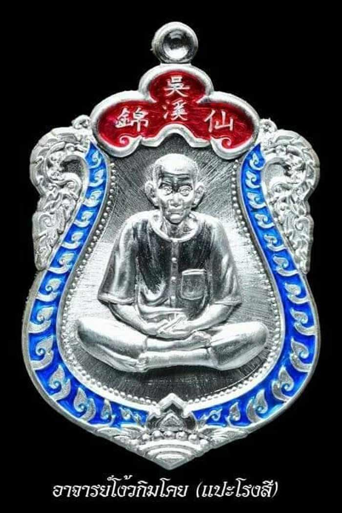 รุ่น มหาสมปรารถนาฟ้าประทานพร ๒๕๖๑ แปะโรงสี ศาลเจ้าเซียนแปะ
