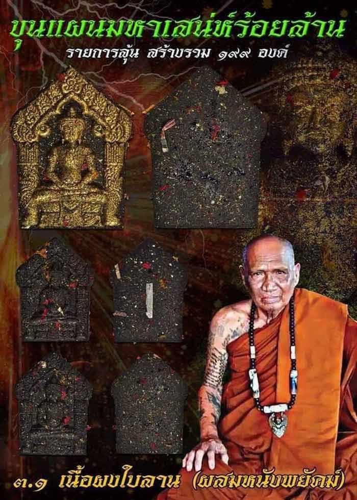 รุ่น ขุนแผนมหาเสน่ห์ร้อยล้าน หลวงปู่วัน วัดภูไทยสามัคคี