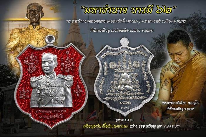 รุ่น เหรียญกรมหลวงชุมพรฯ มหาอำนาจ บารมี ๖๒ พระอาจาย์เดี่ยว ที่พักสงฆ์ไซตู