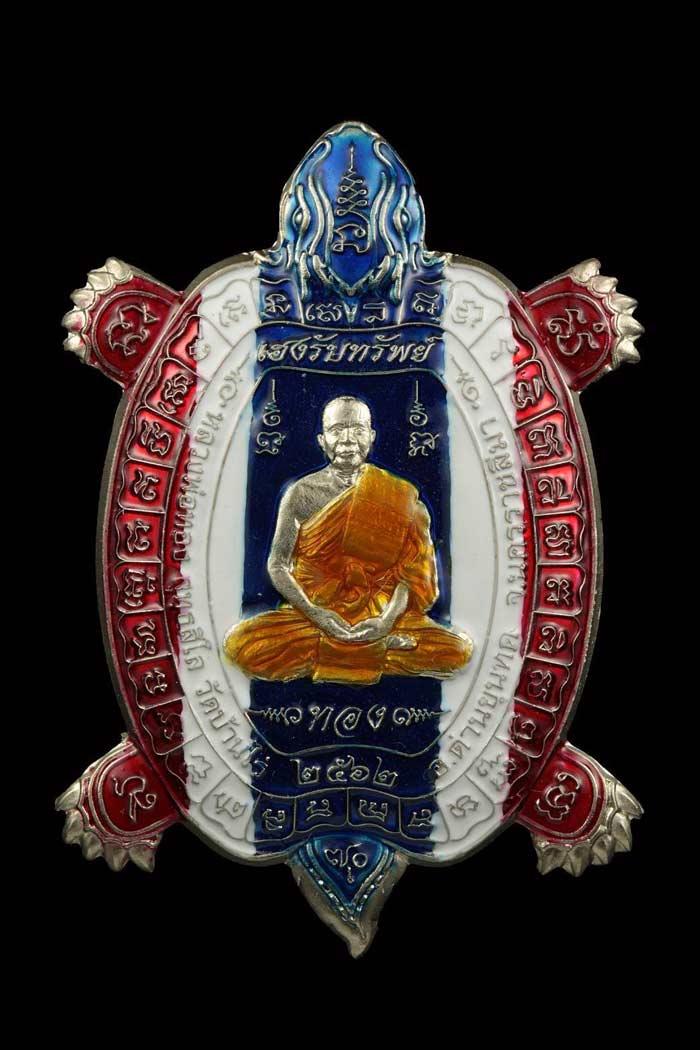 รุ่น เหรียญเต่ามังกรทอง 70ปี เฮงรับทรัพย์ หลวงพ่อทอง วัดบ้านไร่ฯ วัดพระพุทธบาทเขายายหอม