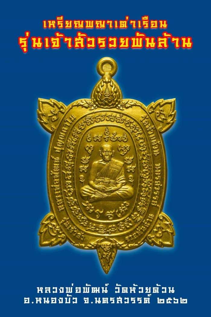 เปิดจอง วัตถุมงคล รุ่น เหรียญพญาเต่าเรือน รุ่น เจ้าสัวรวยพันล้าน หลวงปู่พัฒน์ วัดธารทหาร (วัดห้วยด้วน)