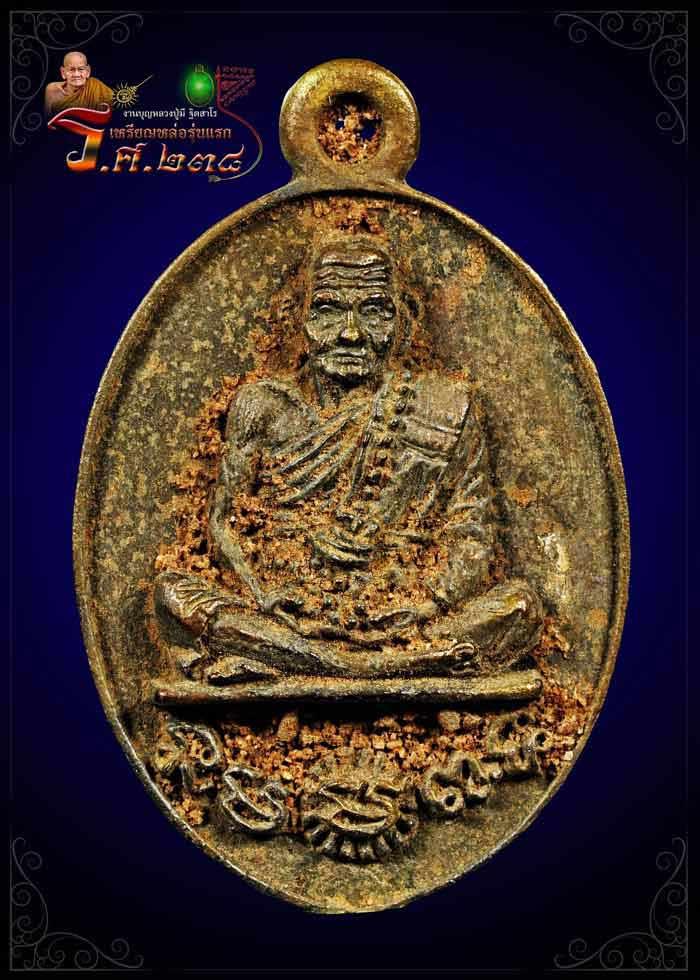 รุ่น เหรียญหล่อรุ่นแรก ร.ศ.๒๓๘ หลวงปู่มี วัดโพนทอง