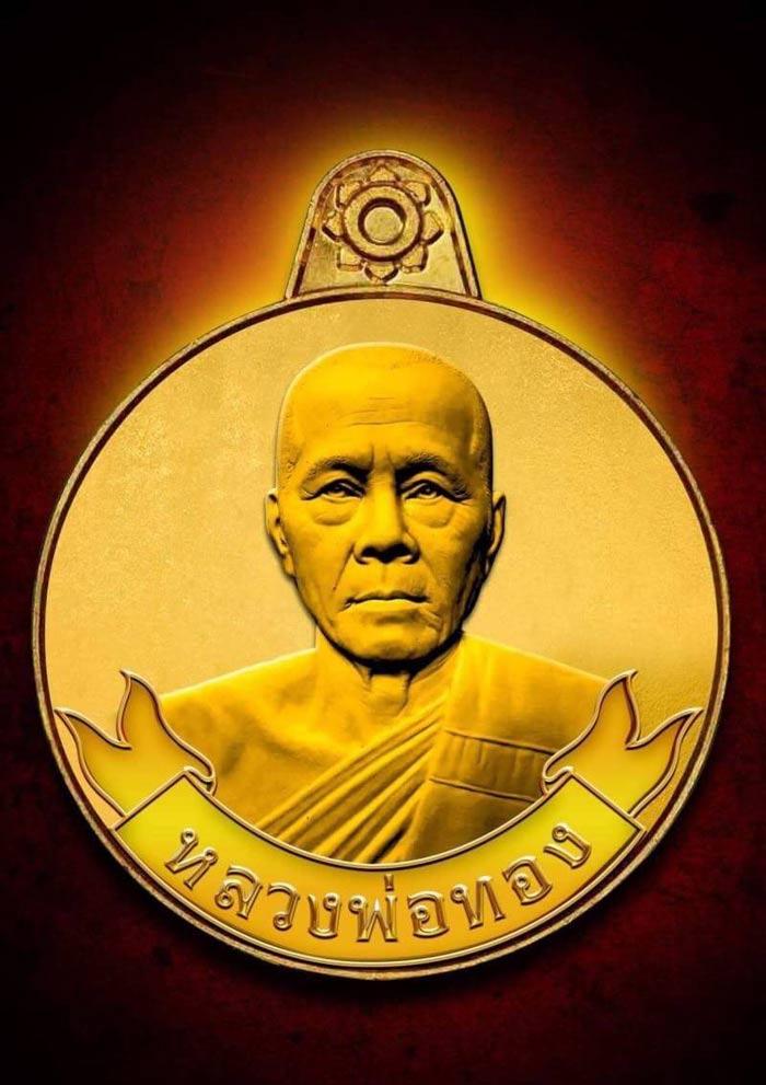 รุ่น เหรียญหมุนเงิน หมุนทอง หลวงพ่อทอง วัดบ้านไร่ฯ วัดพระพุทธบาทเขายายหอม
