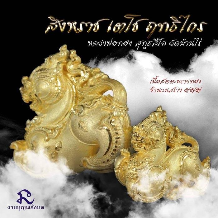 เปิดจอง วัตถุมงคล รุ่น สิงหราช เตโช ฤทธิไกร หลวงพ่อทอง วัดบ้านไร่ฯ วัดพระพุทธบาทเขายายหอม