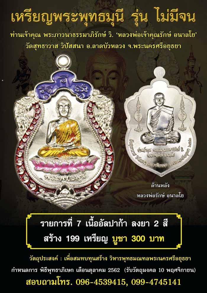 เปิดจอง วัตถุมงคล รุ่น เหรียญพระพุทธมุนี รุ่น ไม่มีจน หลวงพ่อรักษ์ วัดสุทธาวาสวิปัสสนา
