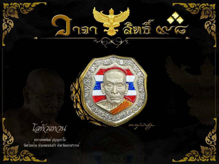 รุ่น เหรียญโล่ห์หัวแหวน วาจาสิทธิ์๙๘ หลวงปู่พัฒน์ วัดธารทหาร (วัดห้วยด้วน)