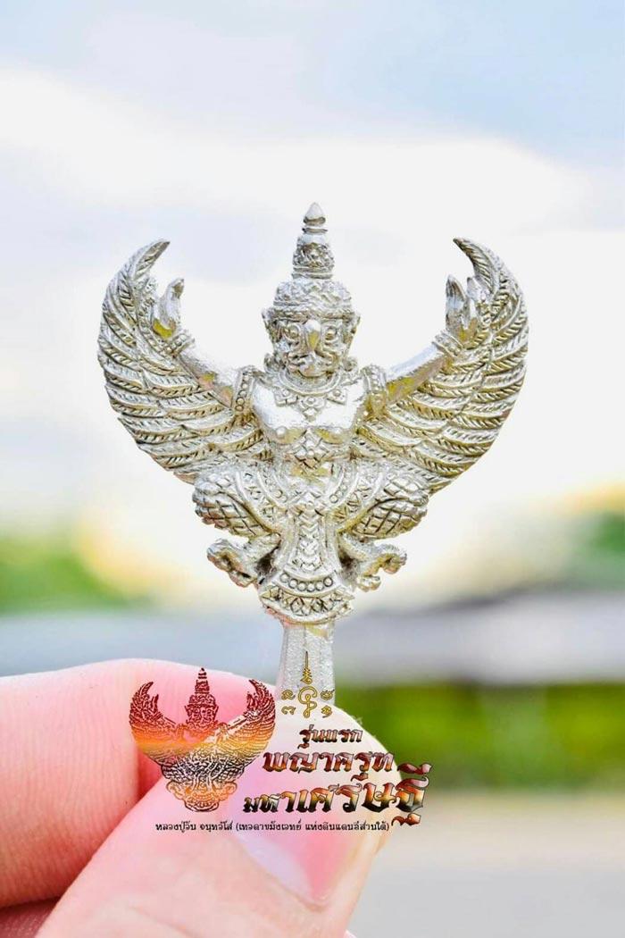 รุ่น พญาครุฑ มหาเศรษฐี รุ่นแรก หลวงปู่วัน วัดโนนไทยเจริญ