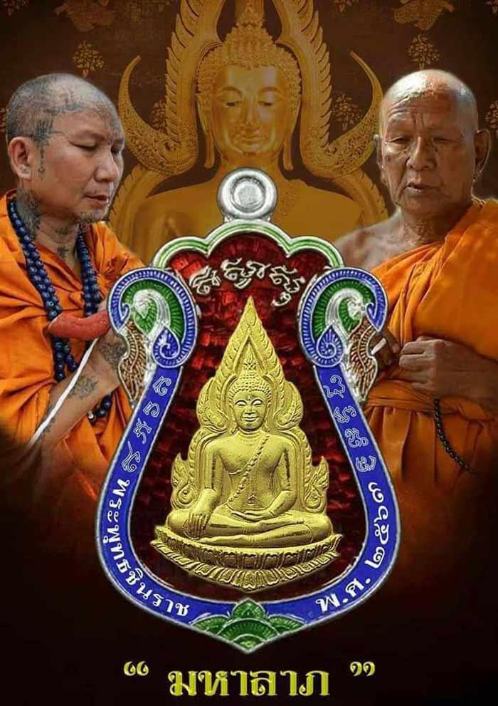 รุ่น เหรียญพระพุทธชินราช รุ่น  มหาลาภ หลวงปู่อุดมทรัพย์ วัดเวฬุวัณธรรมวิหาร