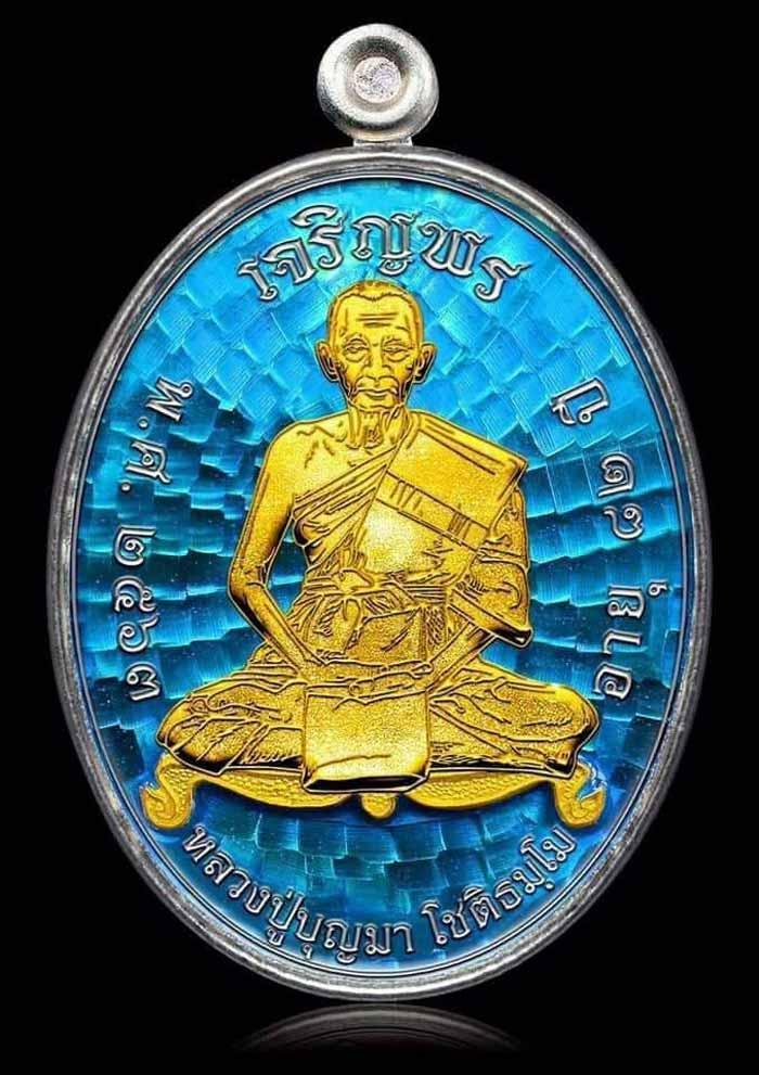 รุ่น เหรียญเจริญพร(บน) คนสู้ชีวิต หลวงปู่บุญมา สำนักสงฆ์เขาแก้วทอง