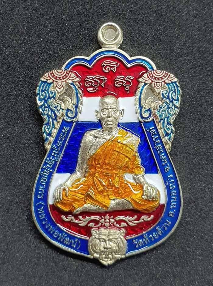 รุ่น เหรียญเสมาเสือคาบดาบ มงคลบารมี๙๙ หลวงปู่พัฒน์ วัดธารทหาร (วัดห้วยด้วน)