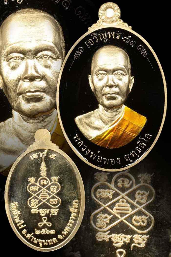 รุ่น เหรียญเจริญพร 71 หลวงพ่อทอง วัดบ้านไร่