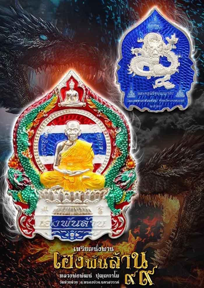 รุ่น เหรียญนั่งพาน เฮงพันล้าน 99 หลวงปู่พัฒน์ วัดธารทหาร (วัดห้วยด้วน)