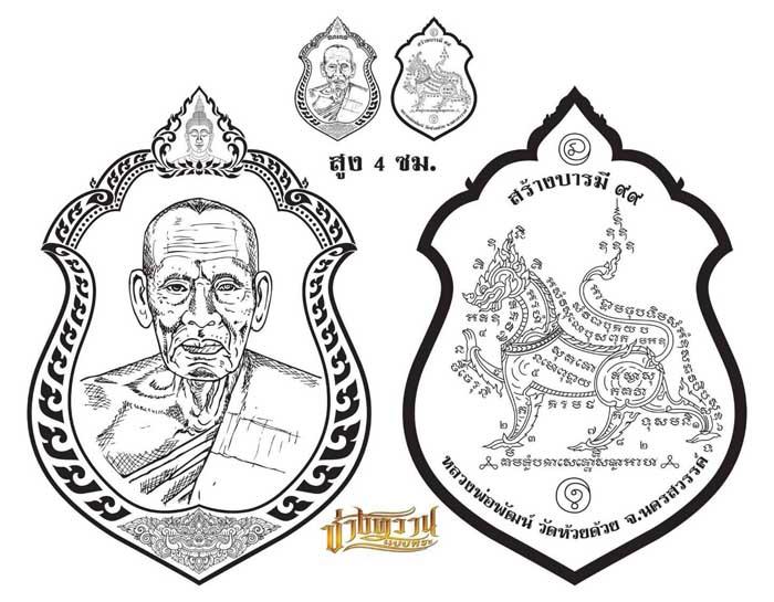 รุ่น เหรียญสร้างบารมี ๙๙ หลวงปู่พัฒน์ วัดห้วยด้วน (วัดธารทหาร)
