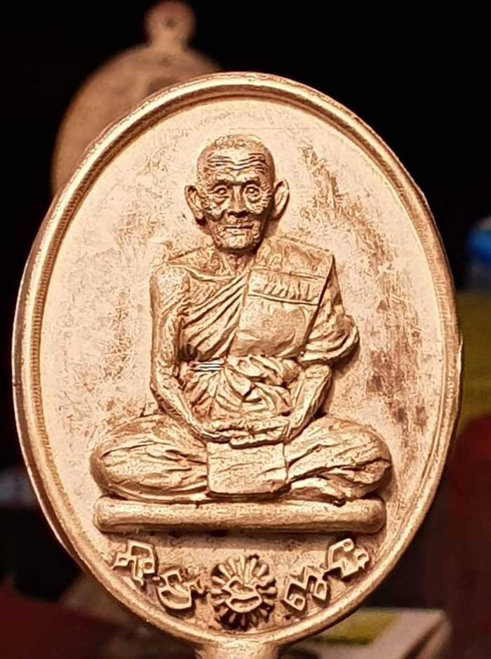 รุ่น เหรียญหล่อ ร.ศ.239 หลวงปู่เจียง วัดโนนเรือ