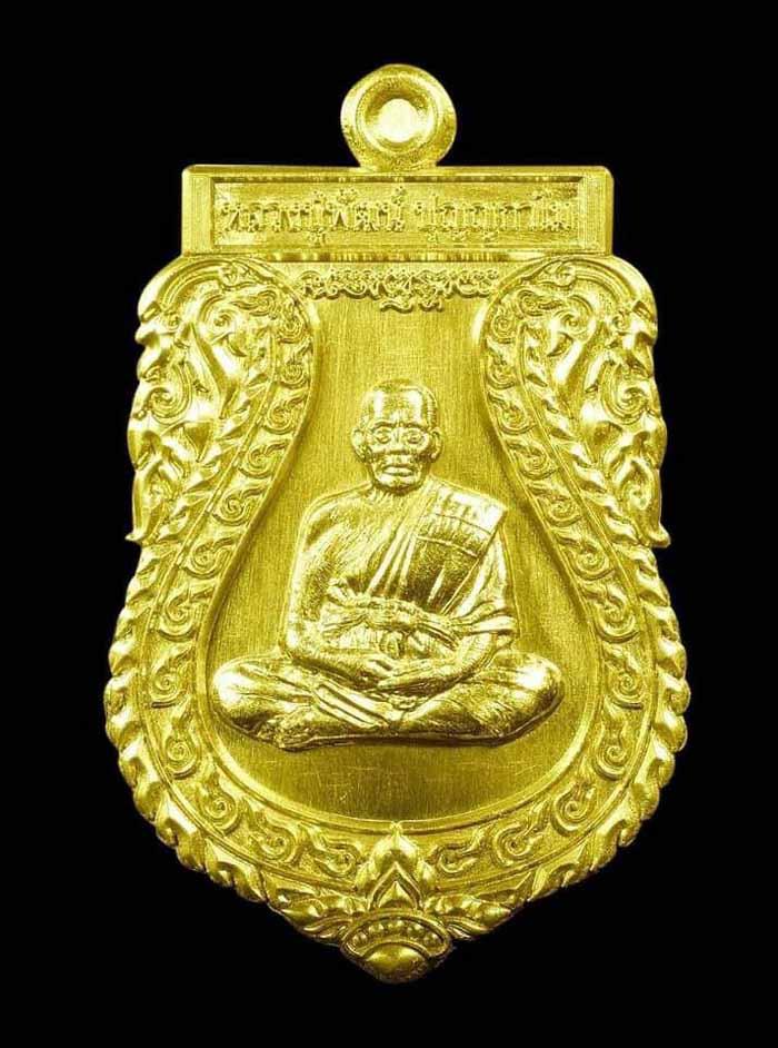 รุ่น เหรียญเสมาราชาโชค หลวงปู่พัฒน์ วัดห้วยด้วน (วัดธารทหาร)