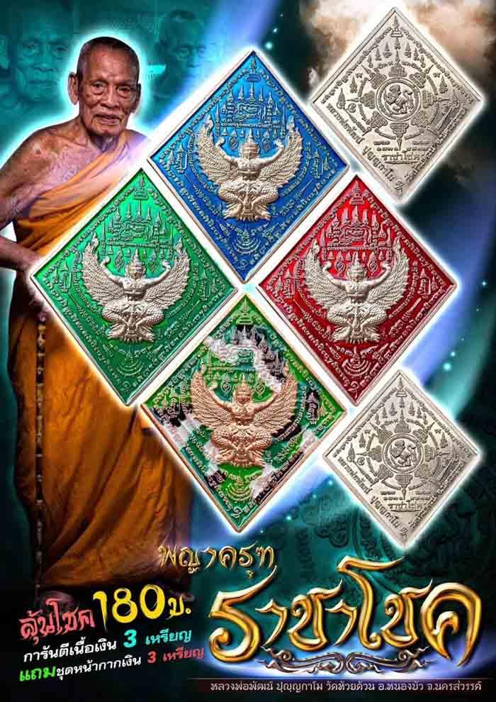 รุ่น เหรียญพญาครุฑราชาโชค(ลุ้นเนื้อ) หลวงปู่พัฒน์ วัดห้วยด้วน (วัดธารทหาร)