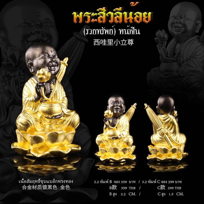รุ่น พระสีวลีน้อย รวยทรัพย์(หน้าจีน) พระอาจารย์นิคม วัดไตรภูมิสัจธรรม