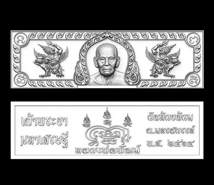 รุ่น เลสเจ้าพระยามหาเศรษฐี (ขนาด 3 บาท พร้อมสาย) หลวงปู่พัฒน์ วัดห้วยด้วน (วัดธารทหาร)