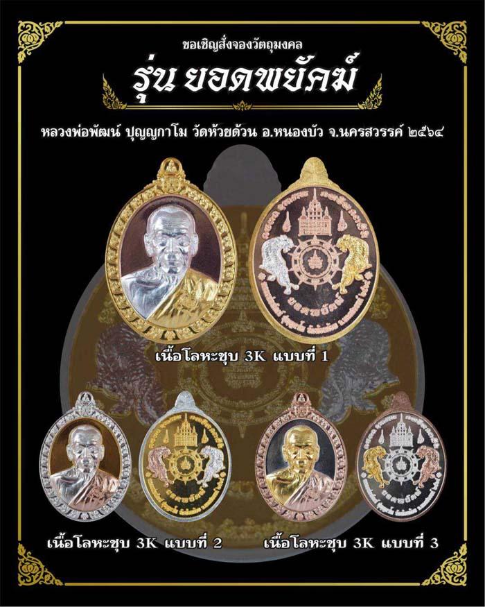 รุ่น เหรียญยอดพยัคฆ์ หลวงปู่พัฒน์ วัดห้วยด้วน (วัดธารทหาร)