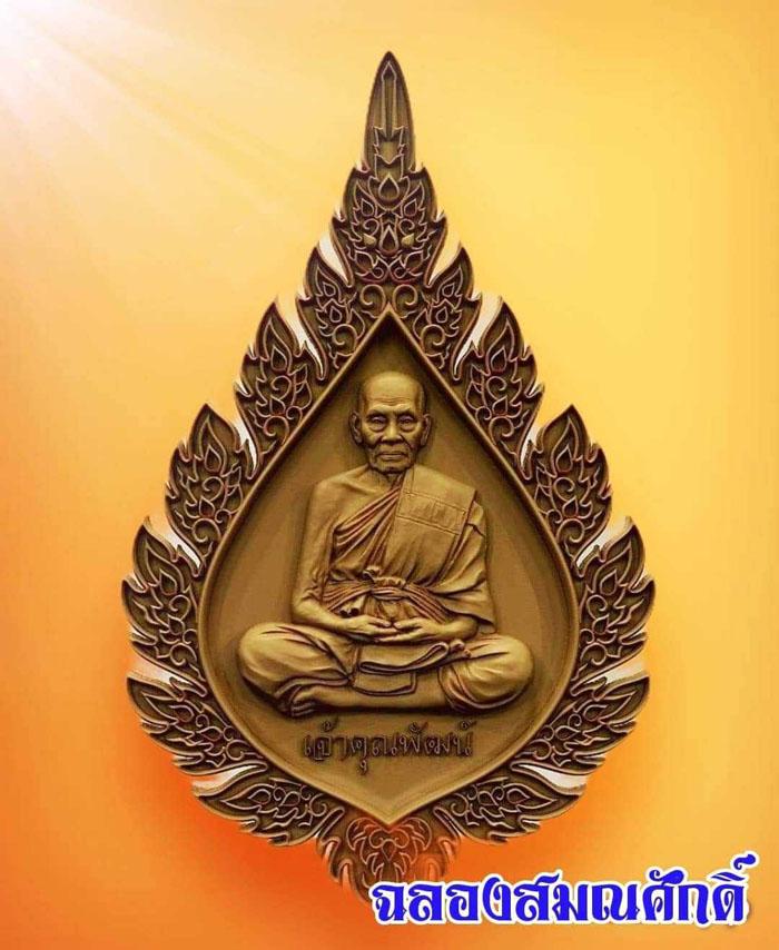 เปิดจอง วัตถุมงคล รุ่น เหรียญ ฉลองสมณศักดิ์ หลวงปู่พัฒน์ วัดห้วยด้วน (วัดธารทหาร)