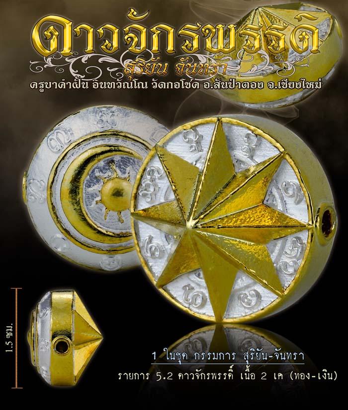 รุ่น ดาวจักรพรรดิ์ สุริยัน-จันทรา ครูบาคำฝั้น วัดกอโชค