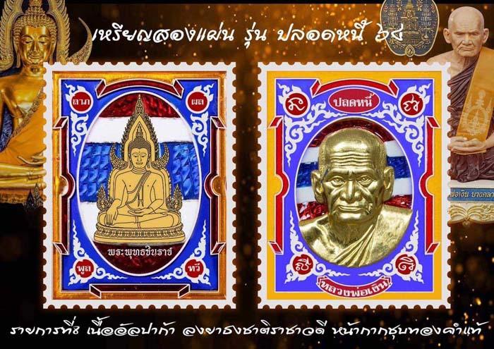 รุ่น เหรียญแสตมป์ สองแผ่นดิน ปลดหนี้ 64 พระพุทธชินราช หลวงพ่อเงิน บางคลาน วัดเนินมะปราง