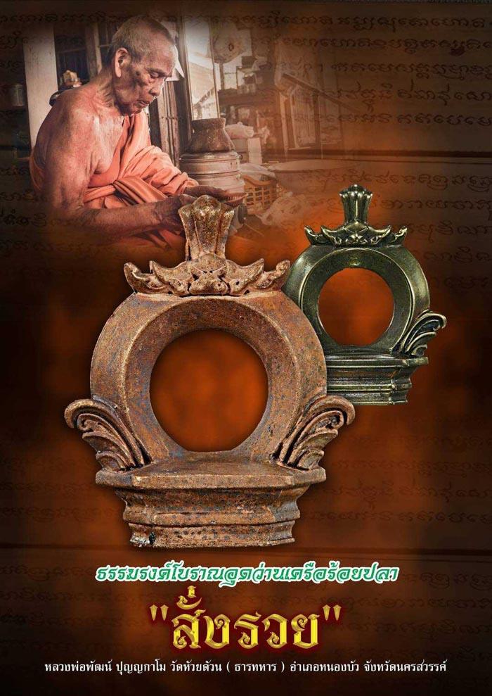 เปิดจอง วัตถุมงคล รุ่น พระธรรมรงค์ สั่งรวย รุ่นแรก หลวงปู่พัฒน์ วัดห้วยด้วน (วัดธารทหาร)